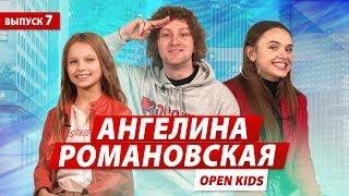 АНГЕЛИНА РОМАНОВСКАЯ (OPEN KIDS) в шоу Поколение расскажет о первом любви и поделится тайнами (2019)