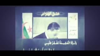 قصيدة عشق الجزائر للشاعر مفدى زكريا