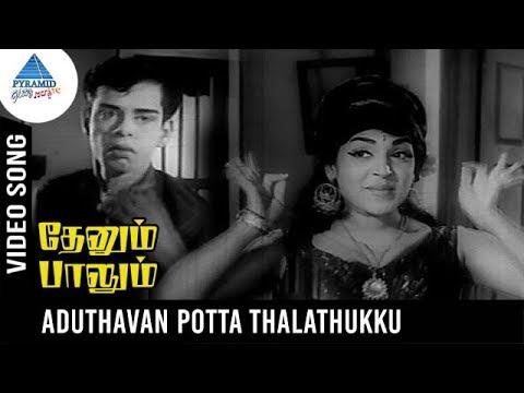 Thenum Paalum Tamil Movie Songs | Aduthavan Potta Video Song | Nagesh | Sachu | MS Viswanathan