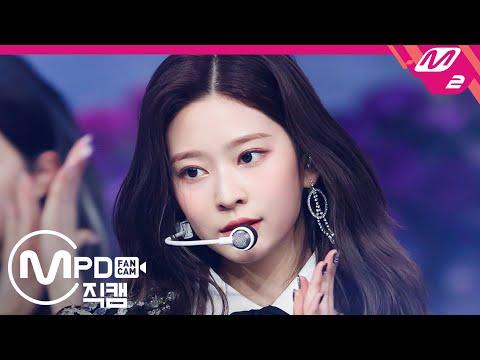 [MPD직캠] 아이즈원 김민주 직캠 'FIESTA' (IZ*ONE Kim Minju FanCam) | @MCOUNTDOWN_2020.2.20