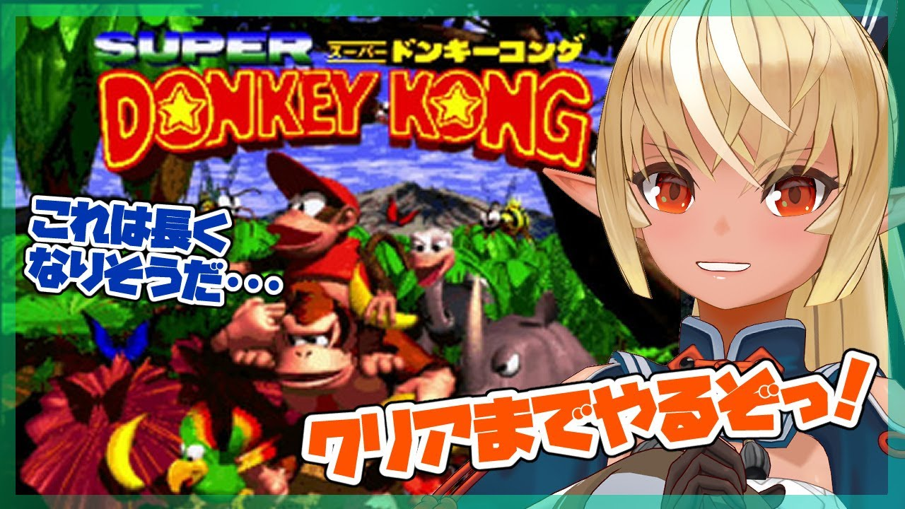 【スーパードンキーコング】今夜はお猿ナイトフィーバーだ!🐒【ホロライブ/不知火フレア】