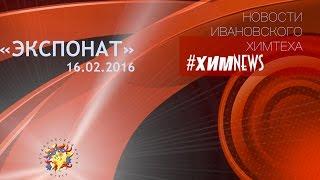 #химnews4 - выставка ''Экспонат''