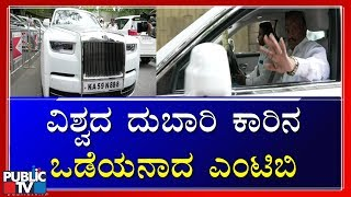 MTB Nagaraj Purchases Rolls-Royce Phantom For Whopping 12.75 Crores
