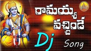 Ramayya Vachinde Dj Song | Lord Rama Songs | Anjaneya Swamy Dj Songs | New Anjanna Dj Songs