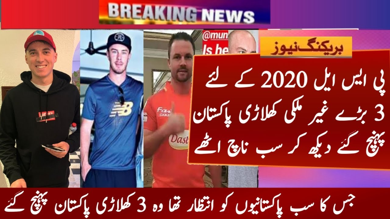 PSL 2020 || 3 Big Players Arrived In Pakistan For PSL 5 || Big News
