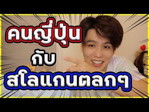 คนไทยคิดได้ยังไง! กับสโลแกนตลกๆ! | RyotaMoisture
