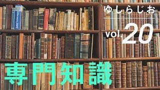 【弾き語り雑談】ゆしらじお【第20回】 thumbnail