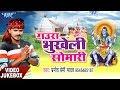 NEW BOL BAM HIT SONG 2017 - Pramod Premi - Video Jukebox - Bhukheli Somwari - Bhojpuri Kanwar Geet