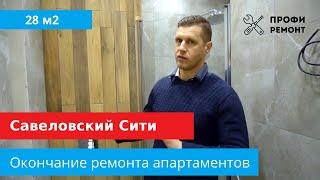 Савёловский Сити ремонт в квартире 28 метров