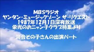 MBSの「ヤンタンミュージックゾーン・ザ・リクエスト」1987年12月1日の...