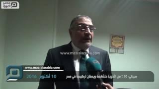 بالفيديو| الحق في الدواء: 90% من الأدوية متشابهة ويمكن تركيبها في مصر