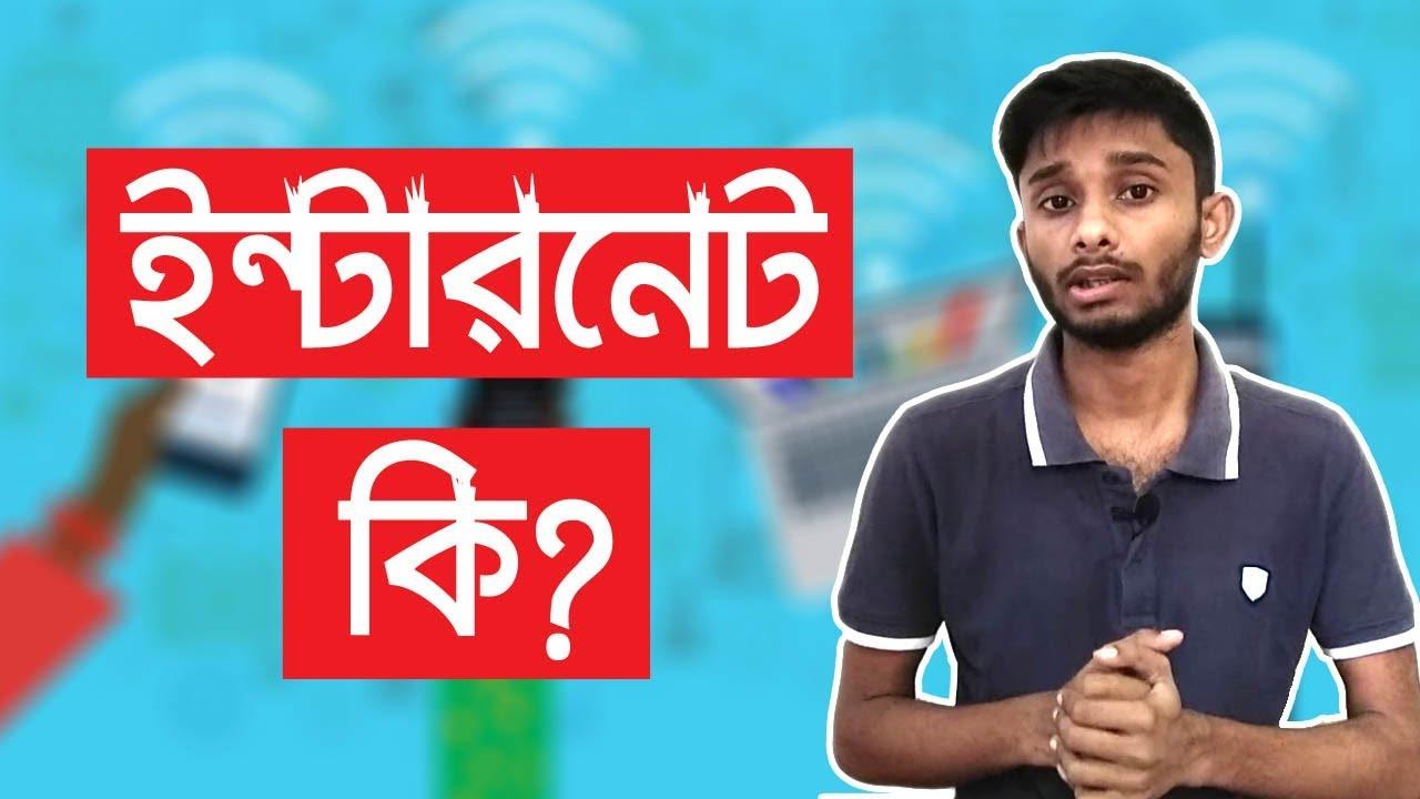 ইন্টারনেট কি ? - What Is Internet?? - BD Tech