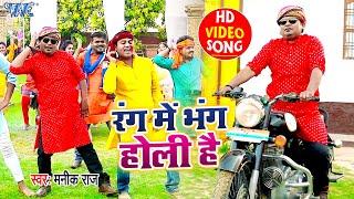 #Video   रंग में भंग होली है   #Manik Raj भोजपुरी का सबसे हिट होली गीत   Holi Song 2021