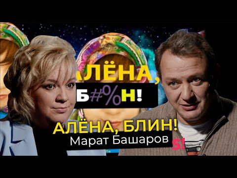 Марат Башаров — почему не чувствует вины за избиение жен, верит в экстрасенсов и любит Михалкова