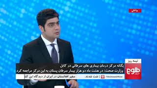 NIMA ROOZ: Breast Cancer Can Be Treated In Kabul