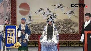 《中国京剧像音像集萃》 20190521 京剧《佛手橘》 1/2| CCTV戏曲