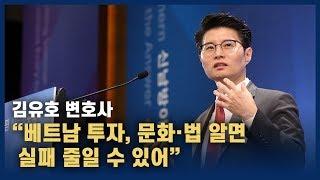 """김유호 """"베트남 투자, 문화·법 알면 실패 줄일 수 있…"""