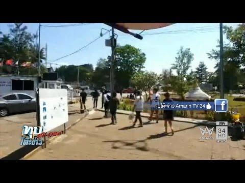 ภาพจะจะ!เดนนรกปาหินใส่รถตู้นักเรียนฉุนถูกบีบแตรใส่ ตร.จับ ศาลไม่ให้ประกันขังคุก - วันที่ 21 Jan 2017