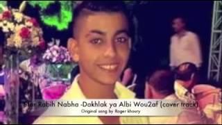 Star Rabih Nabha (دخلك يا قلبي )