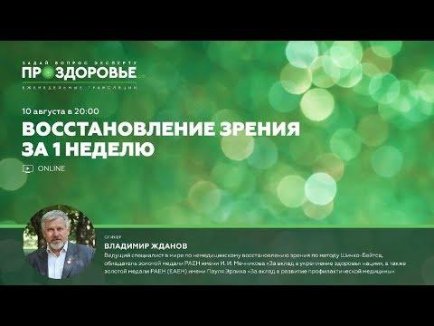 Восстановление зрения: метод профессора Жданова