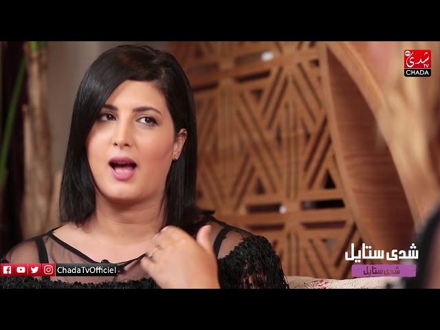 شدى ستايل : المصممة عبلة زمامة في برنامج c'est ma vie على chada tv