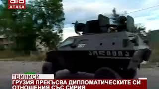 Тбилиси. Грузия прекъсва дипломатическите си отношения със Сирия /31.05.2018 г./