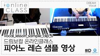 [zoom 온라인 보컬 레슨] 드림보컬 온라인클래스 피아노수업 샘플영상