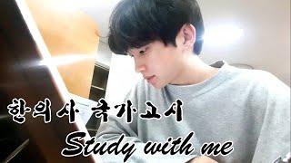 [한의사 국가고시] STUDY WITH ME (D- 8…