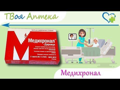 Медихронал таблетки - видео инструкция, показания, описание, отзывы, дозировка