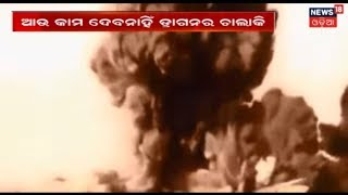 India will sign world's biggest defence deal | News 18 Odia
