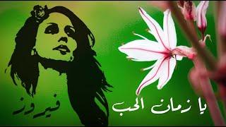 يا زمان الحب - فيروز