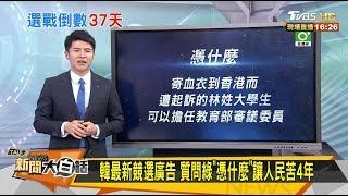 韓最新競選廣告 質問綠