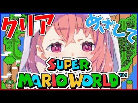スーパーマリオワールドをクリアめざしてやるやよ~!【笹木咲/にじさんじ】