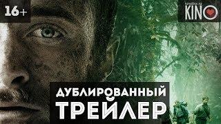 Джунгли (2017) русский дублированный трейлер