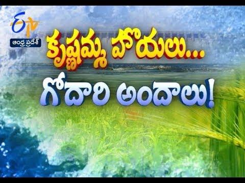Pratidwani | 19th October 2017 | Full Episode | ETV Andhra Pradesh