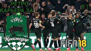 FIFA18 РЕТРО КАРЬЕРА ЗА КРАСНОДАР #1 НАЧАЛО СЕЗОНА