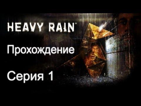 Heavy Rain - Прохождение игры на русском [#1]