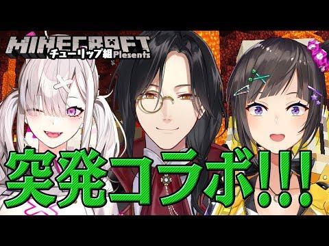 【マイクラ コラボ】突発で集まった!!!!【チューリップ組サーバー】
