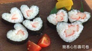 創意簡易食譜~心型壽司卷~