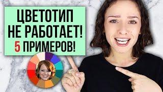 5 ПРИМЕРОВ, КОГДА ЦВЕТОТИП НЕ РАБОТАЕТ!