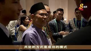马善高:我国有意举办国际会议 分享马来回教社群同其他社群共处方式