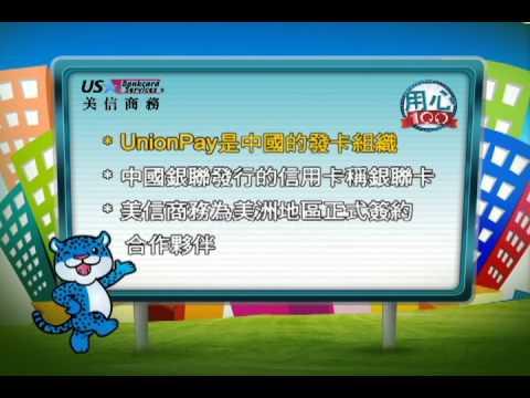教育-什麼是中国银联 by 美信商務為全美最大華人商業信用卡服務商 - What is China UnionPay?