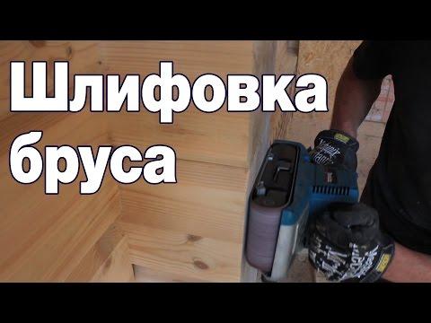 Шлифовка клеенного бруса и необходимые инструменты - Live