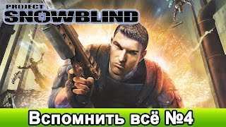 Обзор игры Project SnowBlind (PC) - Вспомнить всё №4