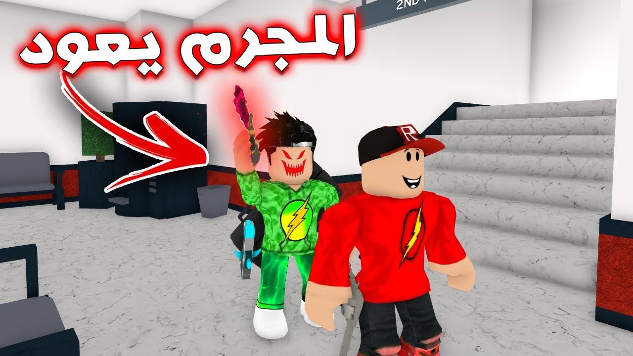 عودة المجرم من جديد في لعبة Roblox ?!! 🔥😈