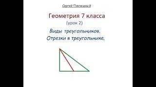 Виды треугольников. Отрезки в треугольнике. (Урок 2).