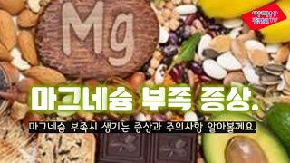 마그네슘이 부족하면 나타나는 증상 과 주의사항 알아두세…