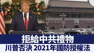 川普否決《2021年國防授權法》 拒給中共「禮物」 @新唐人亞太電視台NTDAPTV  20201224 - YouTube