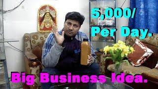 Big Business Idea. Easy Business Idea.Trading Business Idea.