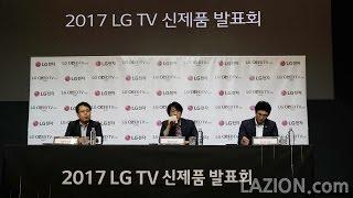 2017 LG TV 신제품 발표회 : 질문과 답변(Q&…